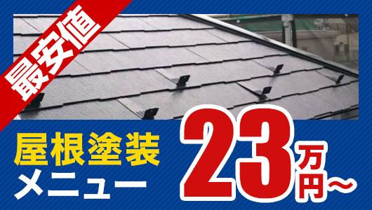 最安値屋根塗装メニュー23万円から
