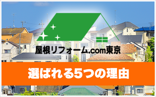 屋根リフォーム.com東京が選ばれる理由