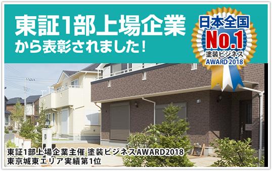 東証1部上昇企業から表彰・取材されました!日本全国No.1塗装ビジネスAWARD2017