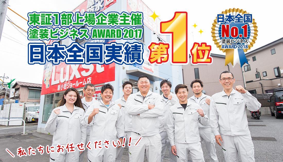 東証1部上場企業主催塗装ビジネスAWARD 2017日本全国実績第1位 私たち屋根リフォーム.com東京にお任せください!