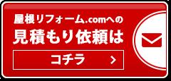 屋根リフォーム.com東京へのお問い合わせ