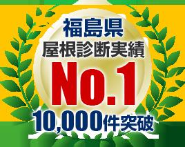 東京県屋根診断実績No.1、10,000件突破
