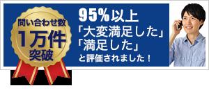 95%以上の方に「大変満足した」「満足した」と評価をいただきました