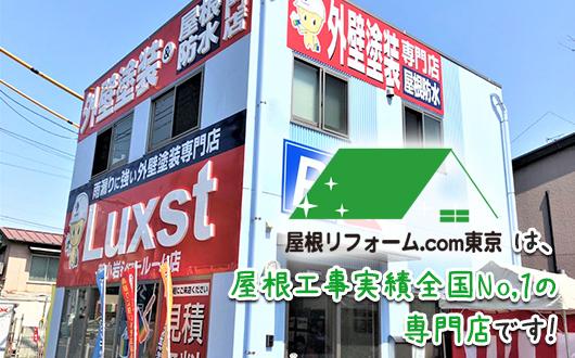 屋根リフォーム.com東京は屋根工事実績全国No.1の専門店です!