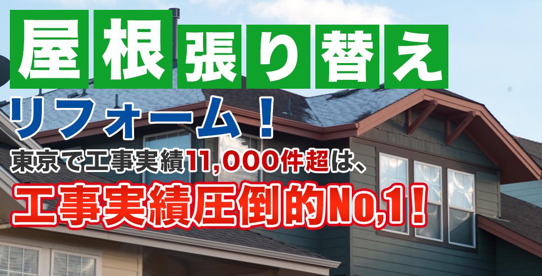 屋根張り替え(葺き替え)リフォーム!東京で屋根工事11,000件超は、工事実績圧倒的No.1!!