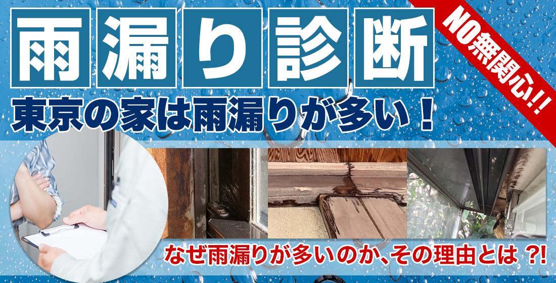 NO無関心!! 雨漏り診断東京の家は屋根雨漏りが多い!なぜ雨漏りが多いのか その理由とは!?