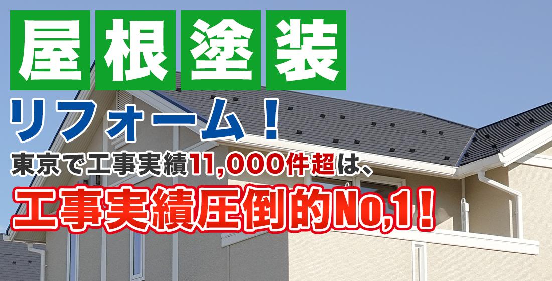 屋根塗装リフォーム!東京で屋根工事11,000件超は、工事実績圧倒的No.1!!