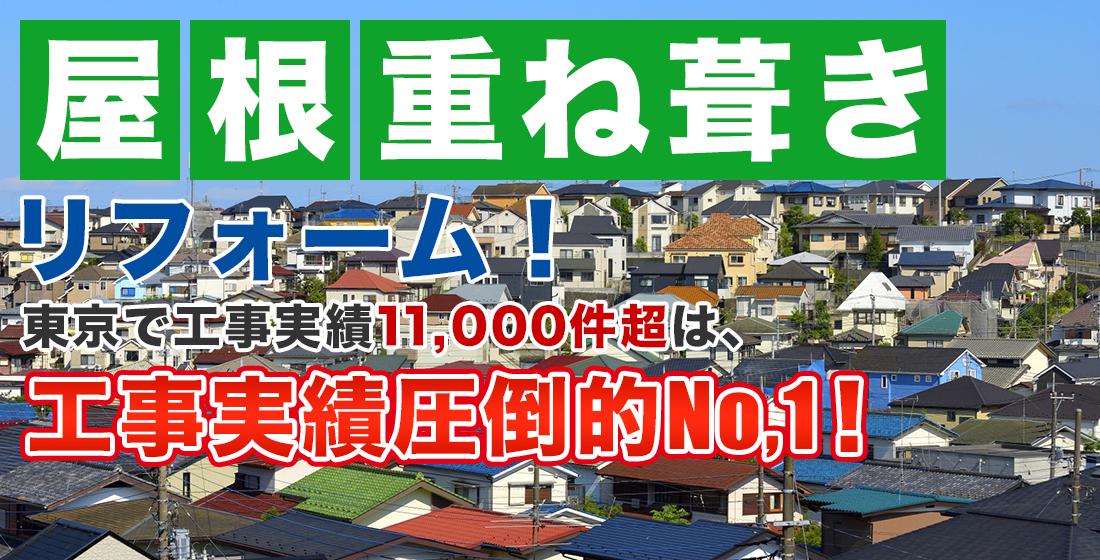 屋根カバー工法(重ね葺き)リフォーム!東京で屋根工事11,000件超は、工事実績圧倒的No.1!!
