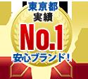 東京県屋根施工実績No.1安心ブランド!