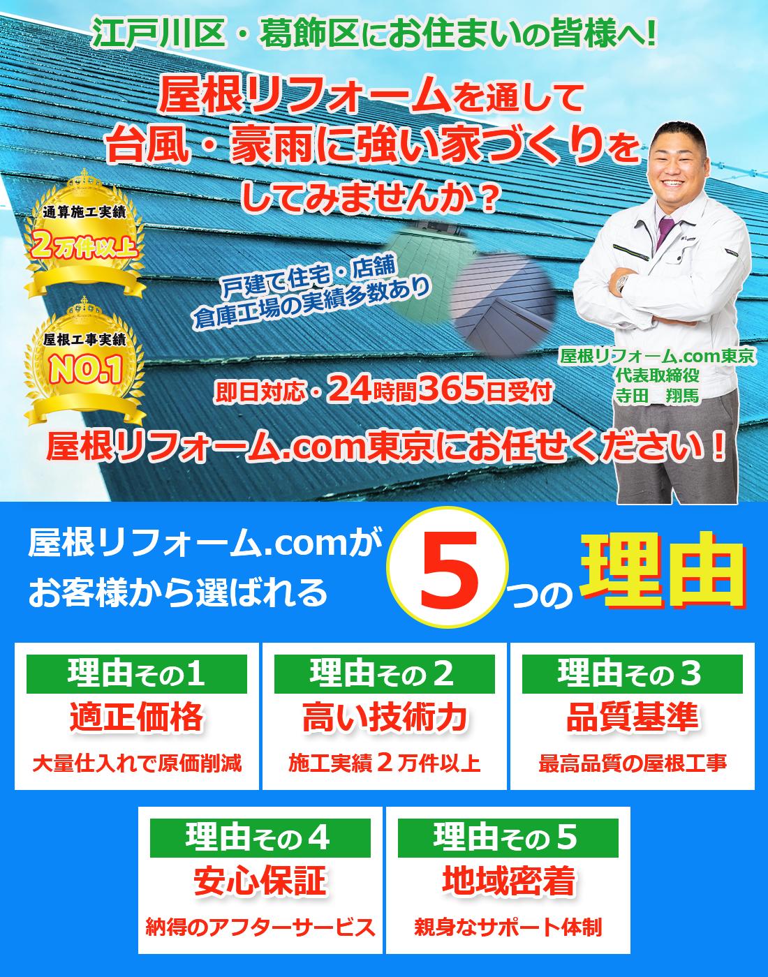 屋根リフォーム.com東京が工事実績圧倒的No.1になれた理由