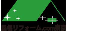 屋根リフォーム、屋根塗装専門店屋根リフォーム.com東京