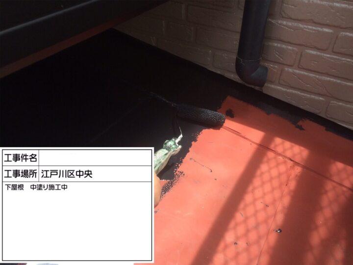下屋根塗装⑤
