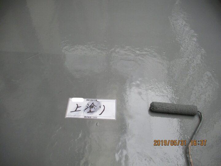 バルコニー防水⑦