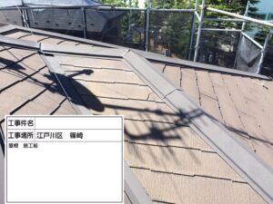 東京 江戸川区 葛飾区 屋根リフォーム 防水工事