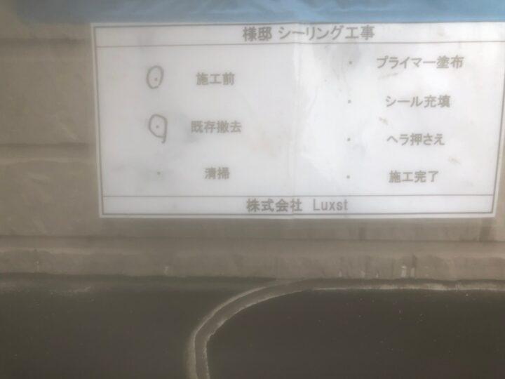 サッシ周りシーリング②