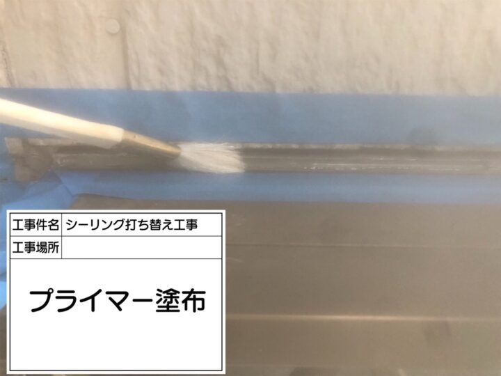 サッシ周りシーリング③