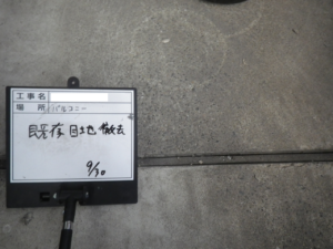 江戸川区 防水工事