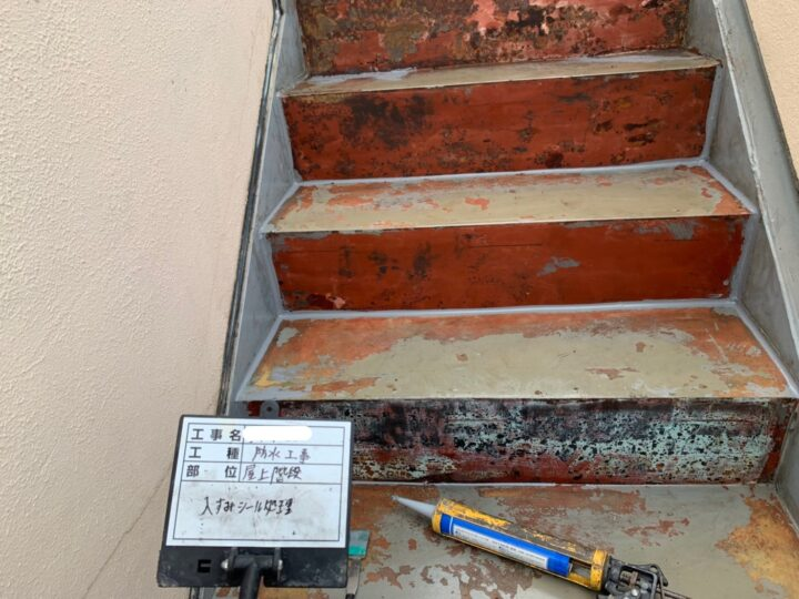 階段防水/入隅シーリング
