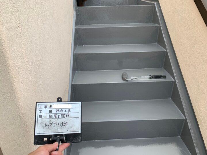 階段防水/トップコート