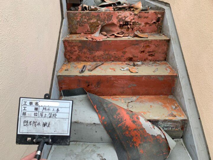 階段防水/既存防水層撤去