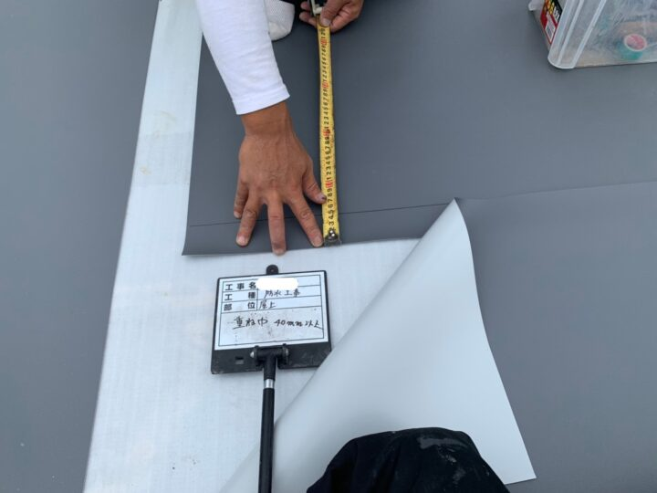 屋上防水/重ね幅確認