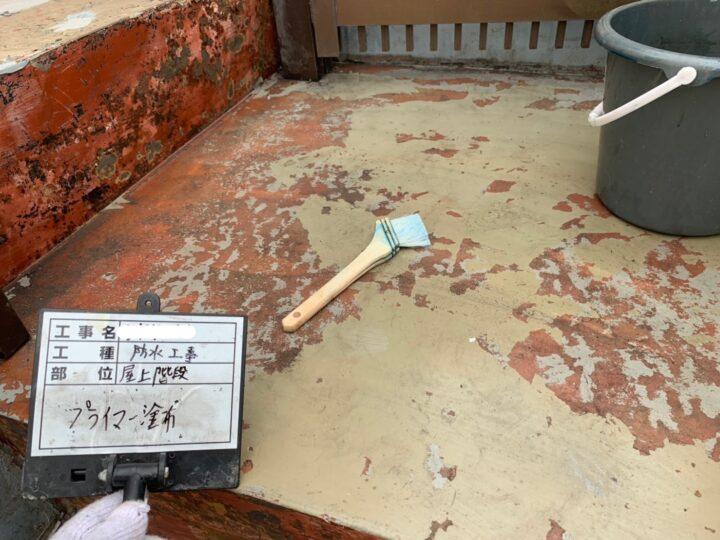 階段防水/プライマー