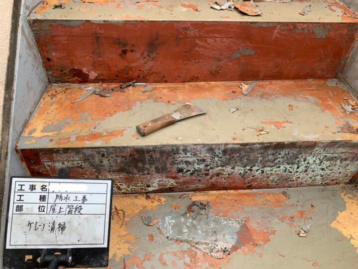 階段防水/ケレン・清掃