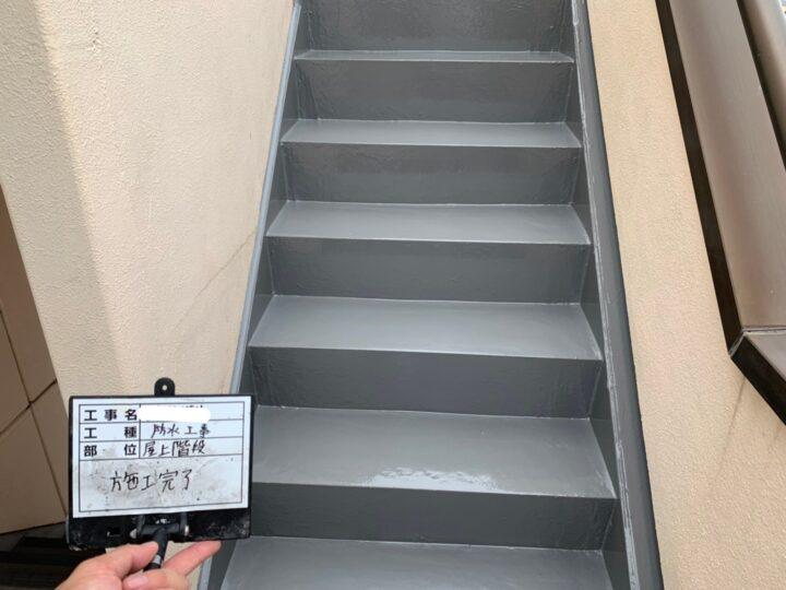 階段防水⑪