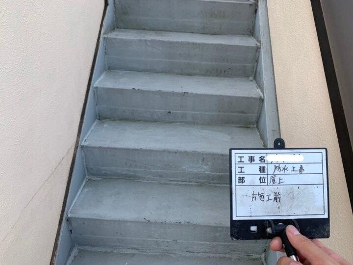 階段防水①
