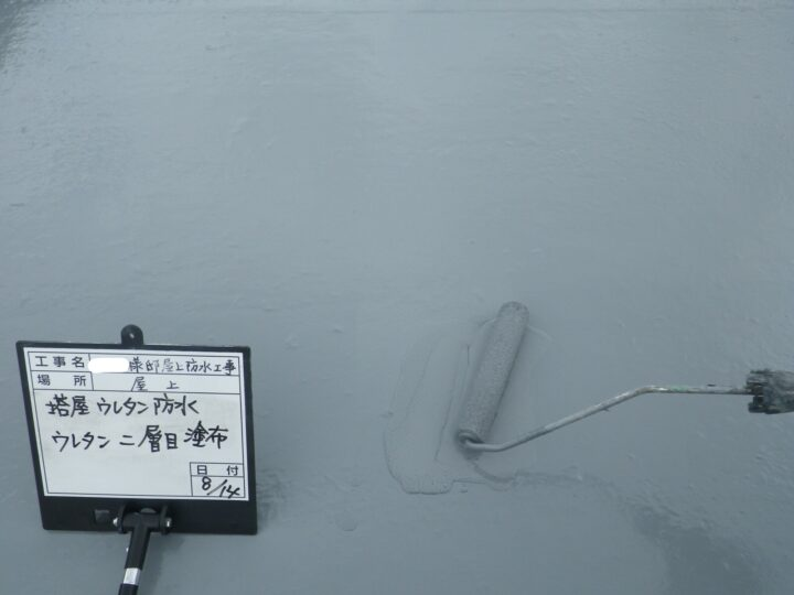 塔屋防水⑤