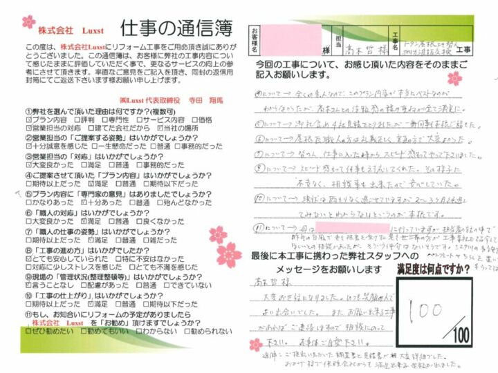 【江戸川区】 屋根リフォーム F様邸