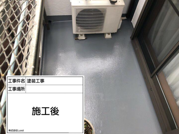 バルコニー防水(後)