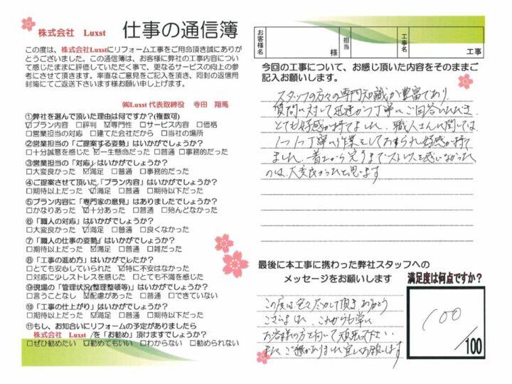 【葛飾区】 屋根リフォーム S様邸