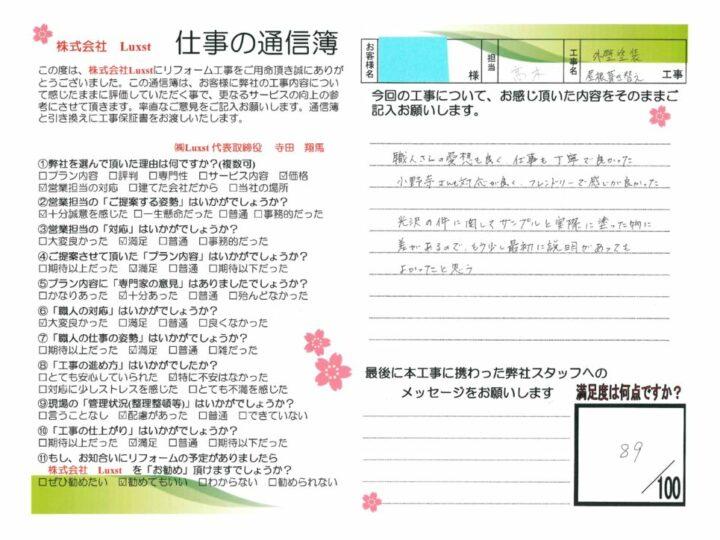 【江戸川区】 屋根リフォーム S様邸