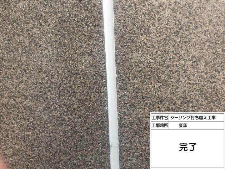 シーリング(後)