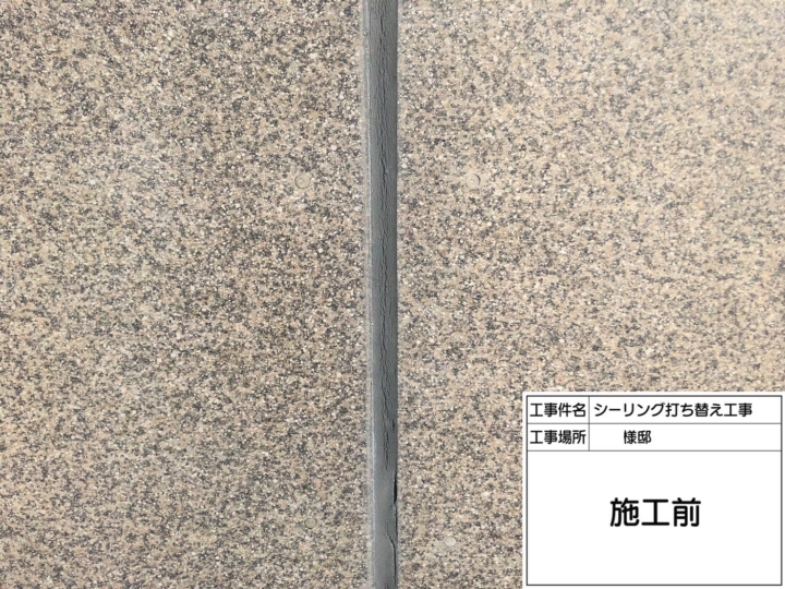 シーリング(前)