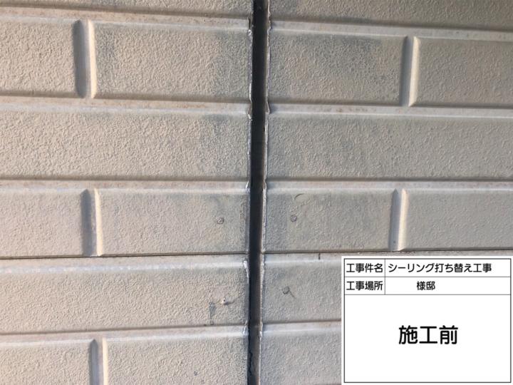 外壁目地シーリング