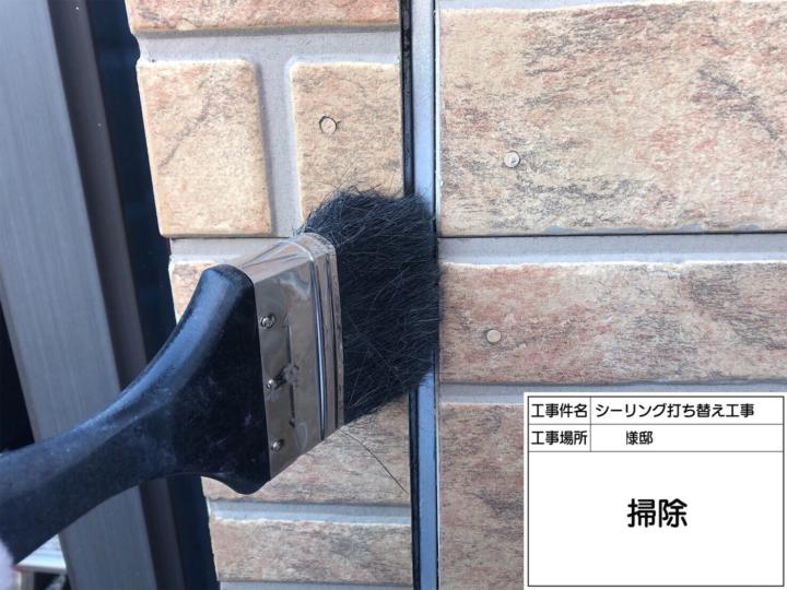 シーリング(外壁目地)②