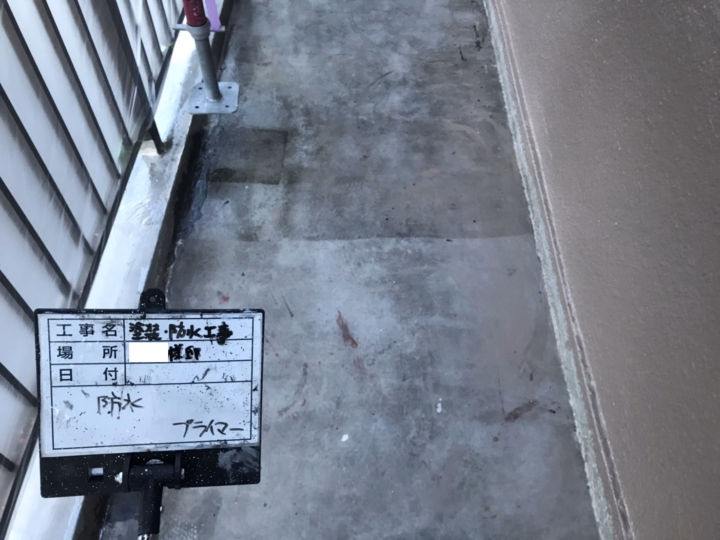 外廊下防水①