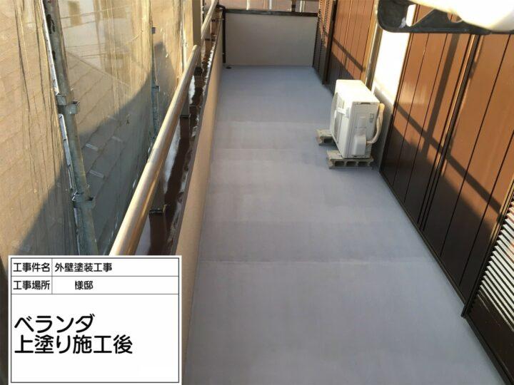 【葛飾区】防水工事・K様邸