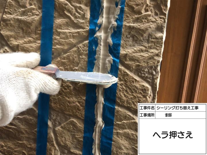 シーリング(外壁目地)
