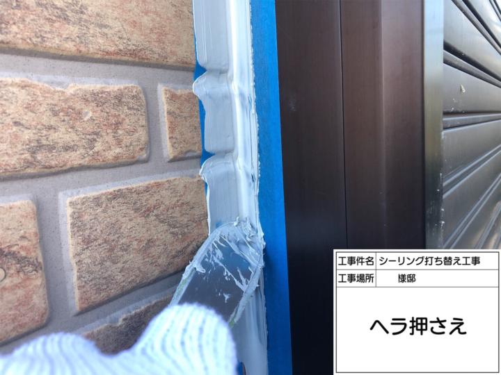シーリング(サッシ回り)⑤