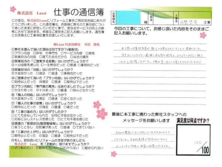 【江戸川区】屋根重ね葺き・S様邸