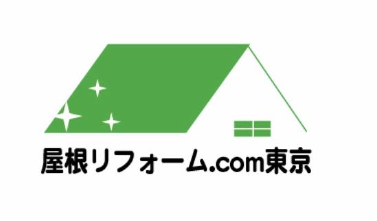 江戸川区 葛飾区 屋根塗装