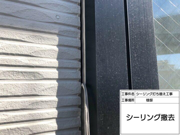 コーキング(サッシ回り)①