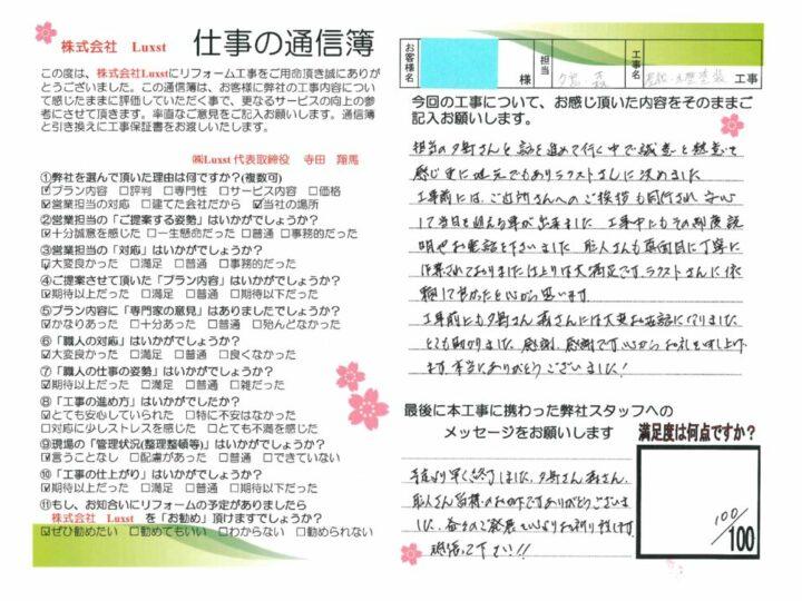 【葛飾区】屋根塗装・S様邸