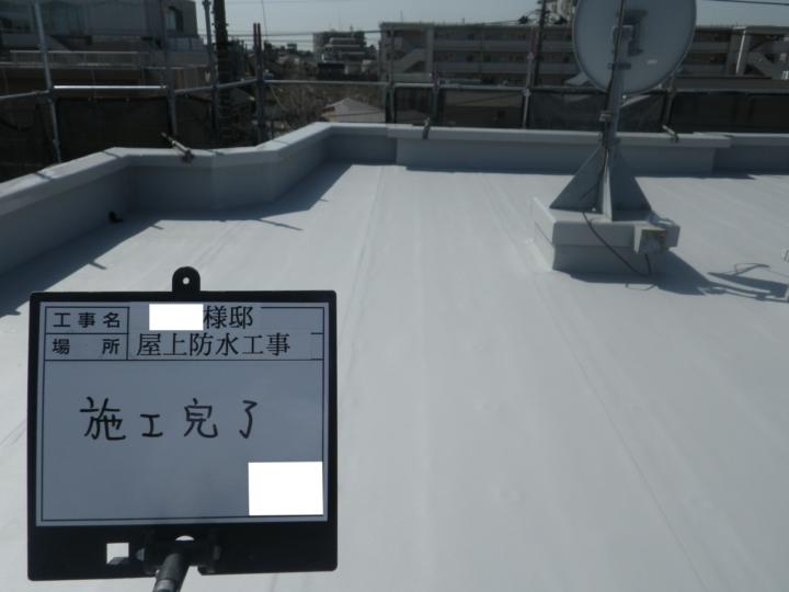 【江戸川区】防水工事・Y様邸