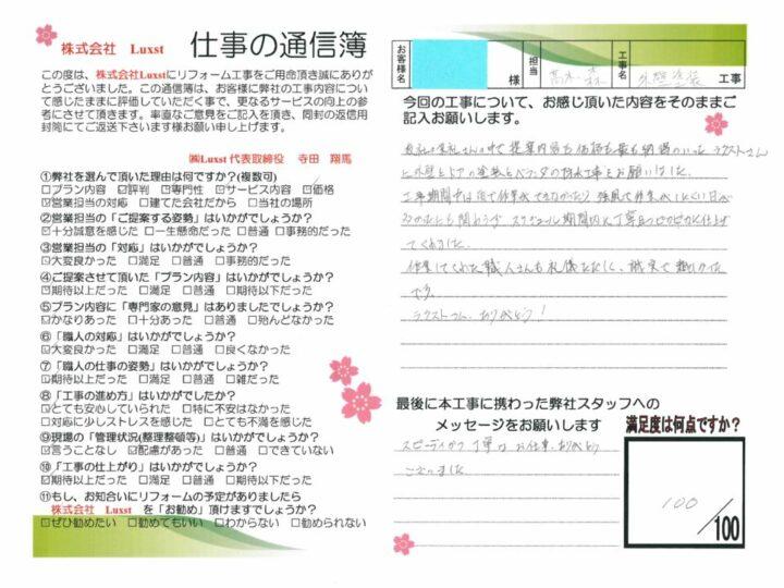 【江戸川区】防水工事・N様邸