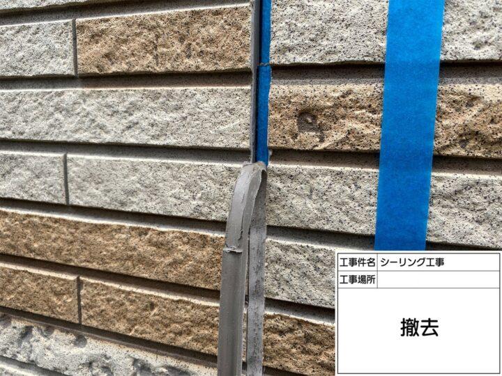 シーリング(外壁目地)①