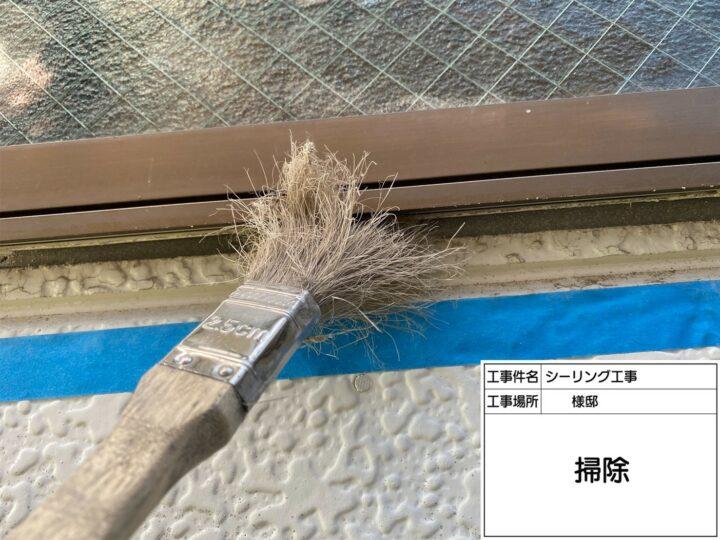 シーリング(サッシ周り)②